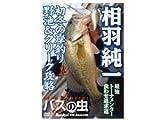 【DVD】 地球丸 (Chikyumaru) 相羽純一 バスの虫