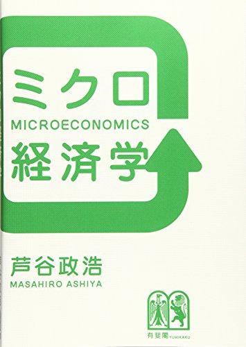 ミクロ経済学の詳細を見る