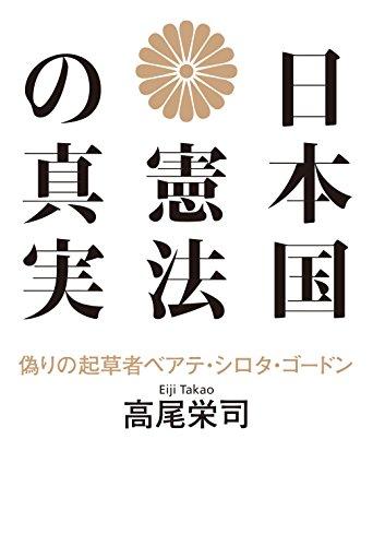 日本国憲法の真実 偽りの起草者ベアテ・シロタ・ゴードンの詳細を見る