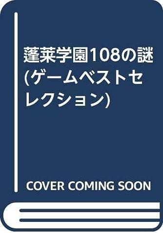 蓬莱学園108の謎 (ゲームベストセレクション)