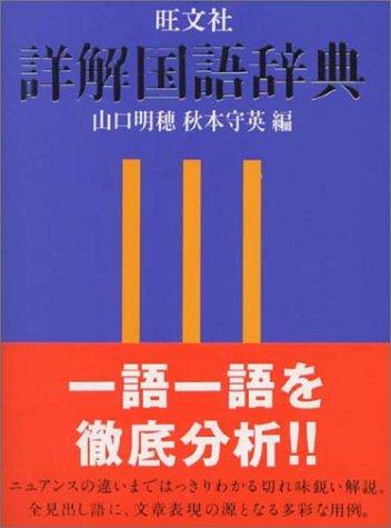 旺文社 詳解国語辞典の詳細を見る