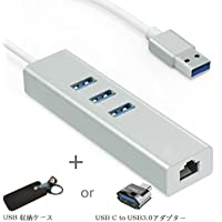USB LAN USB3.0 3ポート ハブ 有線LAN アダプター アルミ製 有線LAN付き高速USB HUB 軽量 コンパクト Microsoft Surface、iMac、MacBook Air、MacBook Pro、MacBook、Mac Mini、PS4、Ultrabooks シルバー