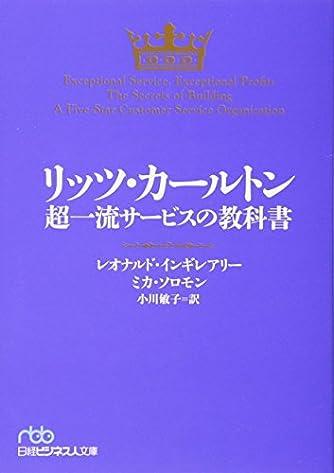 リッツ・カールトン 超一流サービスの教科書 (日経ビジネス人文庫)