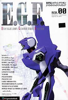 新世紀エヴァンゲリオン ジオメトリックフィギュア Rev.00