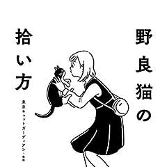 野良猫の拾い方