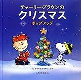 チャーリー・ブラウンのクリスマス―ポップアップ (しかけえほん)