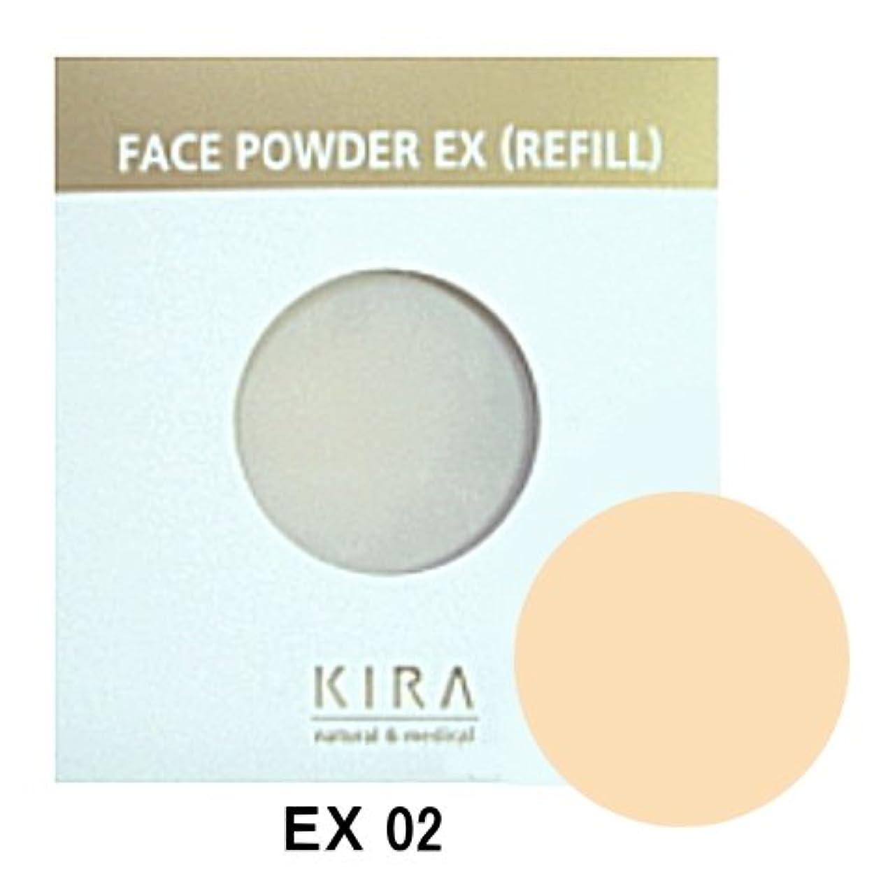 信頼小道資産綺羅化粧品 フェイスパウダーEX (ベージュ02) 《リフィル》 SPF15?PA++ (粉おしろい)