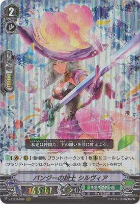 カードファイトヴァンガードV エクストラブースター 第3弾 「ULTRARARE MIRACLE COLLECTION」/V-EB03/008 パンジーの銃士 シルヴィア RRR
