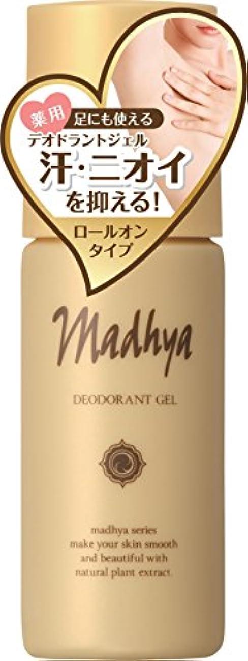 再生可能最適偏差マディーヤ 薬用デオドラントジェル 40ml