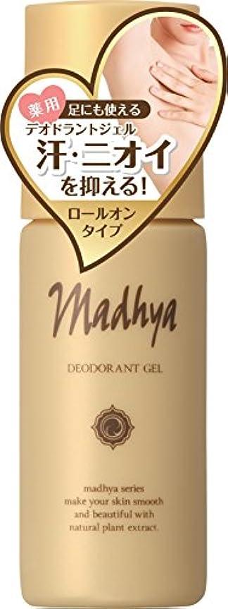 透ける留まるレザーマディーヤ 薬用デオドラントジェル 40ml