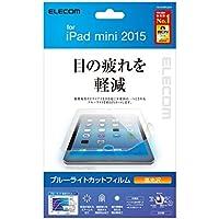 エレコム iPad mini4 液晶保護フィルム ブルーライトカット TB-A15SFLBLG