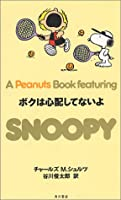 ボクは心配してないよ (A Peanuts Book featuring SNOOPY)
