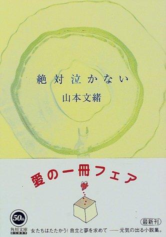 絶対泣かない (角川文庫)の詳細を見る