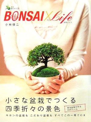 BONSAI×Life-盆栽ライフ- (緑と暮らそう 2)の詳細を見る