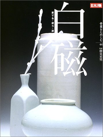 骨董をたのしむ (44) (別冊太陽) 白磁