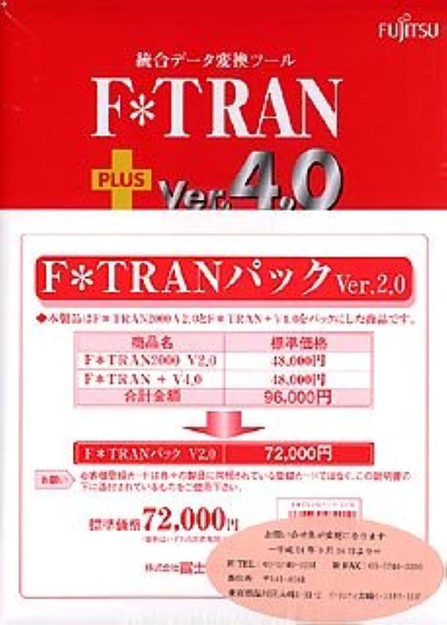 ケーブル可塑性矢印F*TRANパック Ver.2.0