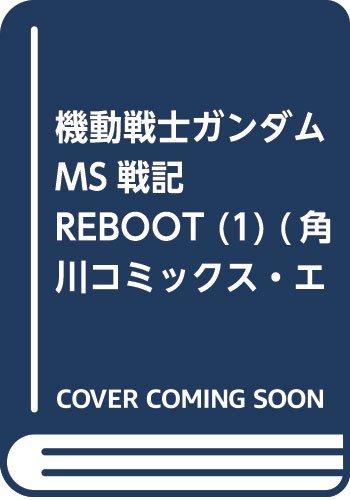 機動戦士ガンダム MS戦記REBOOT (1) (角川コミッ...