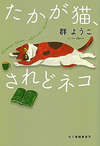 たかが猫、されどネコ (ハルキ文庫)