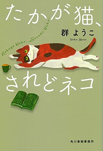 たかが猫、されどネコ (ハルキ文庫)の詳細を見る