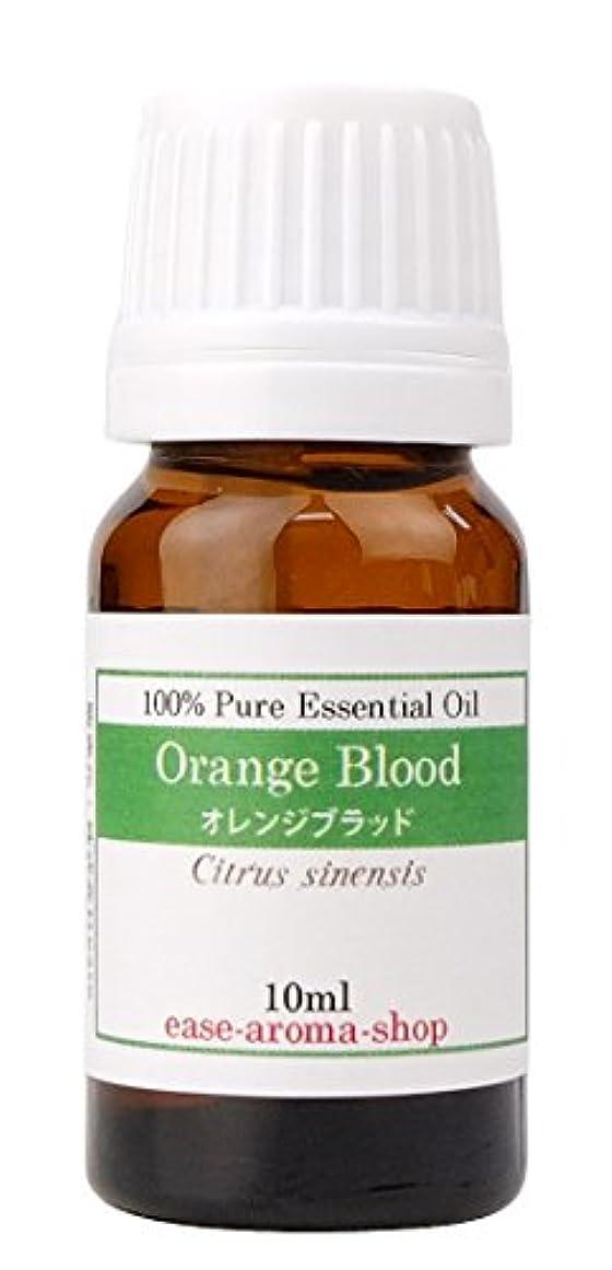 お出血真実ease アロマオイル エッセンシャルオイル オレンジブラッド 10ml AEAJ認定精油