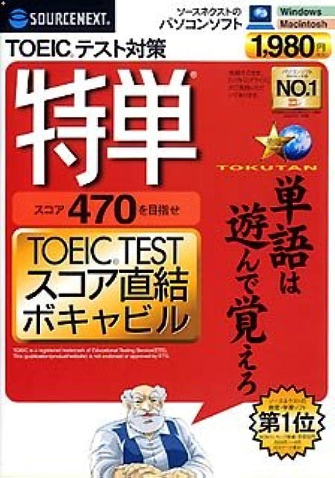 先行するタック自慢特単 470 TOEIC TESTスコア直結ボキャビル (スリムパッケージ版)