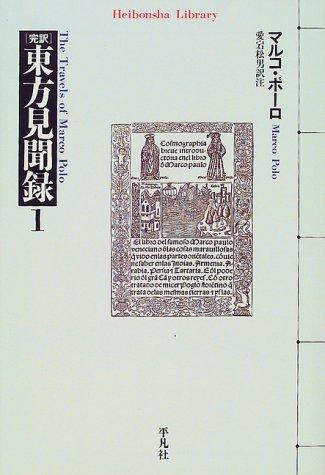 東方見聞録1 (平凡社ライブラリー)