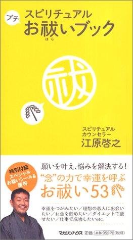 スピリチュアルプチお祓いブック