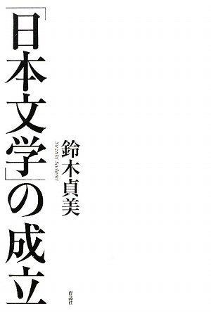 「日本文学」の成立の詳細を見る