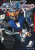 機動戦士ガンダムSEED DESTINY ASTRAY (2) (角川スニーカー文庫)