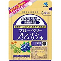 小林製薬 ブルーベリー ルテイン メグスリノ木 60粒×3個セット