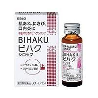 【第3類医薬品】ビハクシロップ 30mL×2 ×2