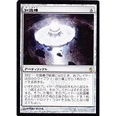 【MTG マジック:ザ・ギャザリング】知識槽/Knowledge Pool【レア】 MBS-111-R 《ミラディン包囲戦》