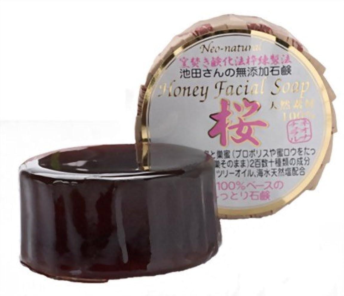 尋ねる仮称ディプロマネオナチュラル 池田さんのハニーフェイシャルソープ桜 80g
