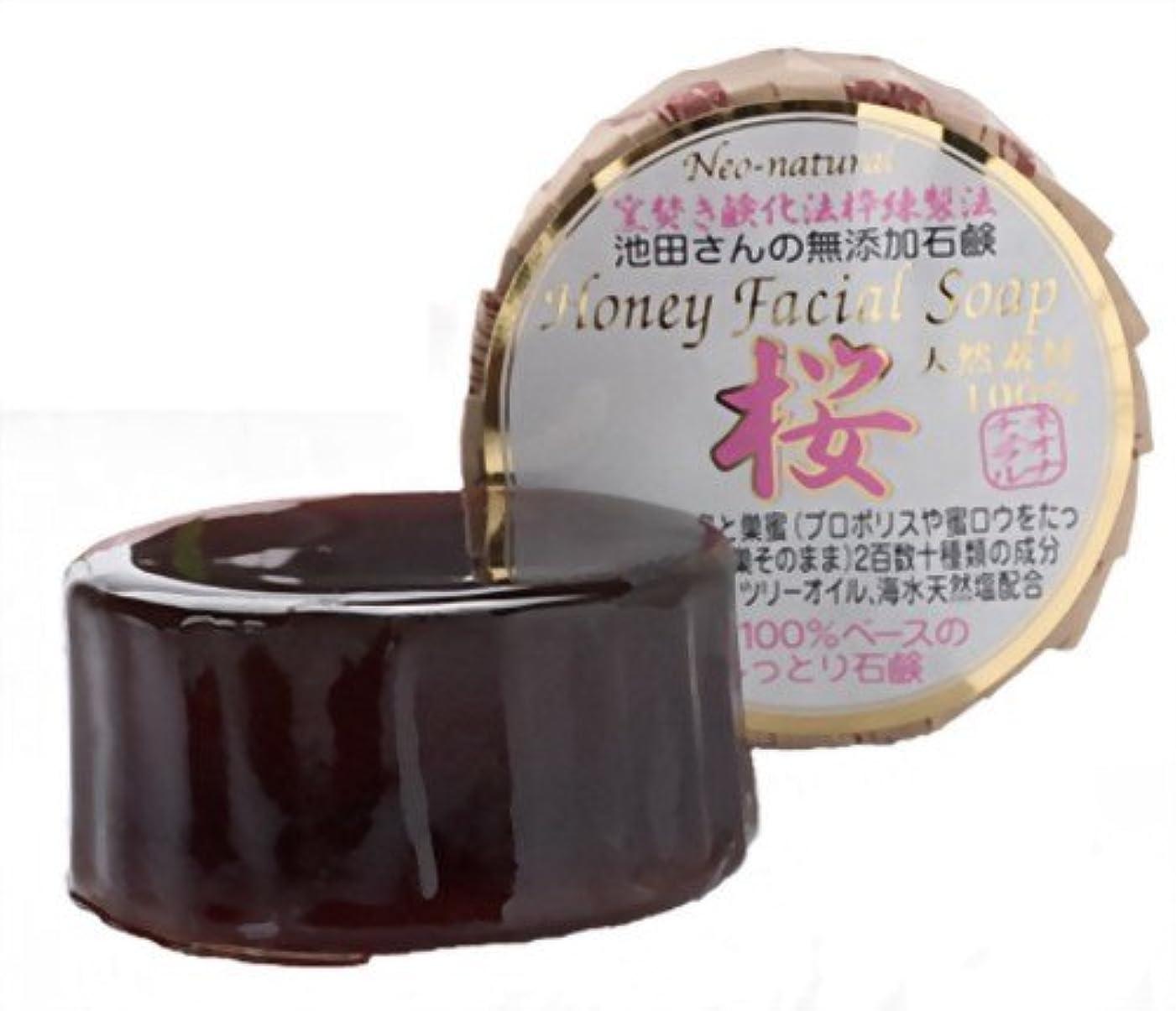 一致三角形魅了するネオナチュラル 池田さんのハニーフェイシャルソープ桜 80g