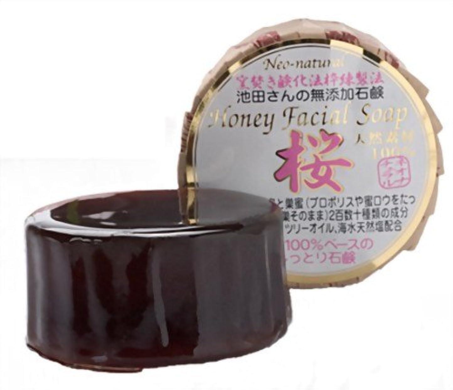 経過いろいろ納得させるネオナチュラル 池田さんのハニーフェイシャルソープ桜 80g