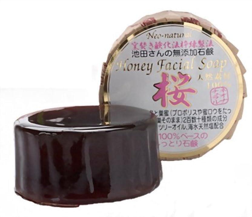 乳下着原子ネオナチュラル 池田さんのハニーフェイシャルソープ桜 80g