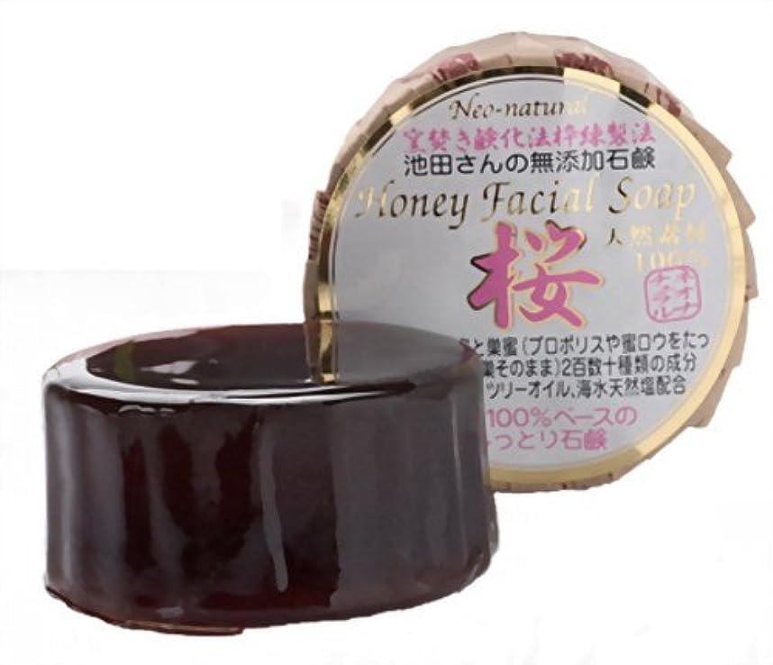 とても政治家の呼吸するネオナチュラル 池田さんのハニーフェイシャルソープ桜 80g