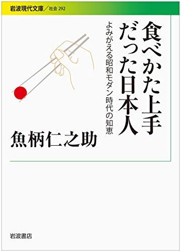 食べかた上手だった日本人――よみがえる昭和モダン時代の知恵 (岩波現代文庫)の詳細を見る