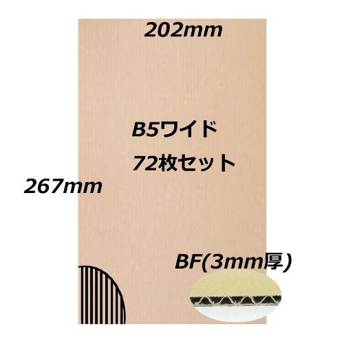 封筒用補強板3mm厚 B5ワイド 72枚セット