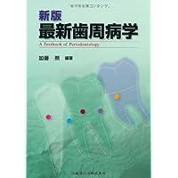 新版最新歯周病学