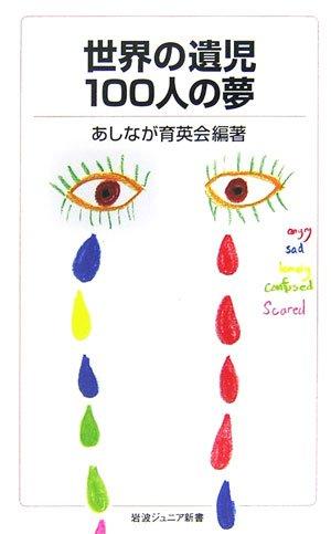 世界の遺児100人の夢 (岩波ジュニア新書)の詳細を見る