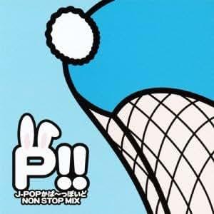 P!! J-POPかば~っぽいどNON STOP MIX