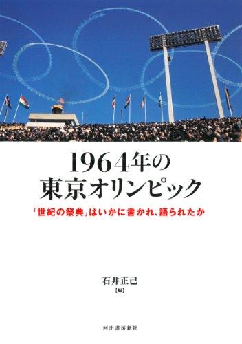 1964年の東京オリンピック : 「世紀の祭典」はいかに書かれ、語られたか