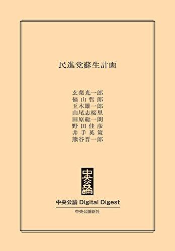 民進党蘇生計画 (中央公論 Digital Digest)