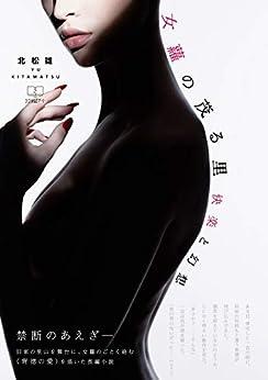 [北松 雄]の女蘿の茂る里: 悦楽と幻想 (22世紀アート)