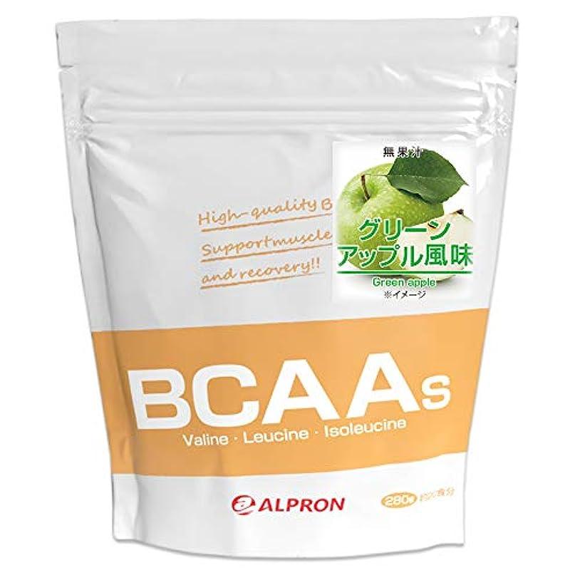 評決蓋委員長アルプロン BCAA + シトルリン + グルタミン 280g グリーンアップル風味(アミノ酸 ALPRON 粉末ドリンク 国内生産)