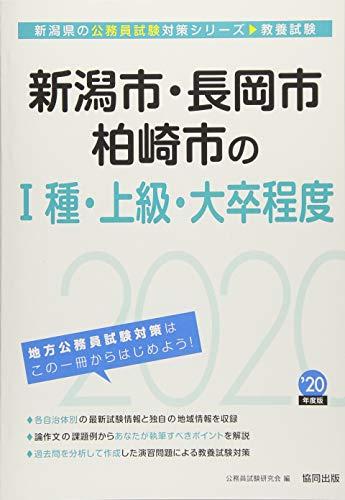 新潟市・長岡市・柏崎市の1種・上級・大卒程度〈2020年度〉 (新潟県の公務員試験対策シリーズ)
