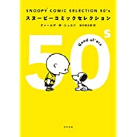 SNOOPY COMIC SELECTION 50's (角川文庫)
