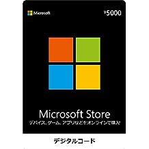 Microsoft Store プリペイド カード 5,000 円 オンラインコード版