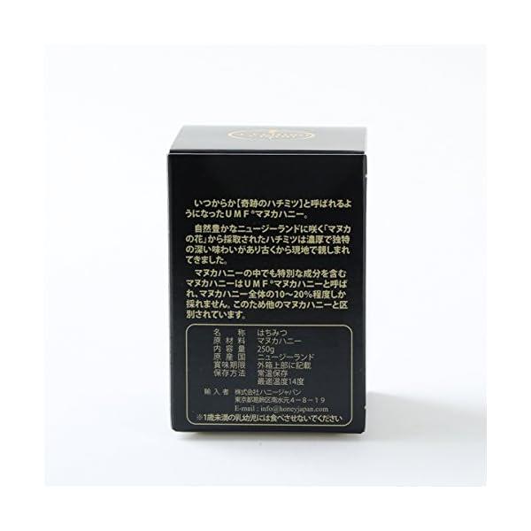 UMF®10+マヌカハニーの紹介画像3